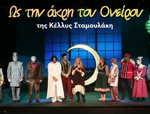 """Επίσημη πρεμιέρα για την παράσταση """"Ως την Άκρη του Ονείρου"""""""